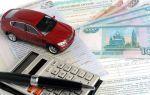 Как самостоятельно рассчитать страховку на автомобиль