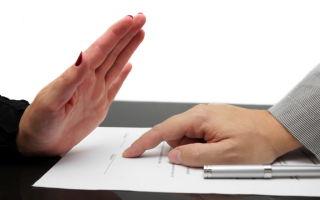 Как написать отказ от страховки по кредиту после оформления