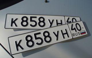 Как можно узнать, где застрахован автомобиль по его госномеру