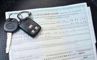 Как можно проверить страховой полис ОСАГО на подлинность