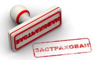 Сколько стоит застраховать жизнь от несчастного случая в России