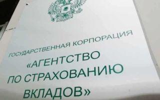 Какая сумма вклада страхуется государством в банках России