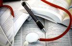 Каков порядок оплаты больничного листа по совместительству в 2019 году