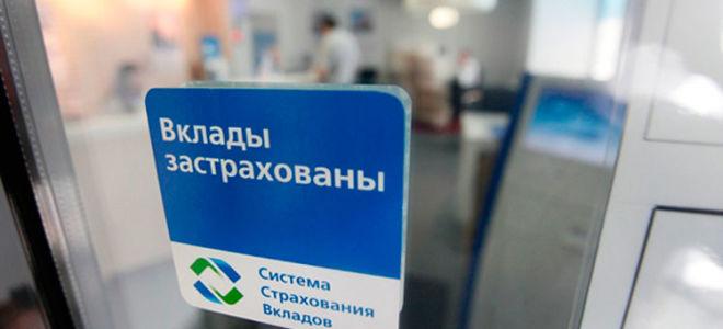 Застрахованы ли потребительские вклады в Тинькофф Банке государством