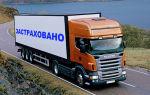 Как можно застраховать грузовой автомобиль по ОСАГО