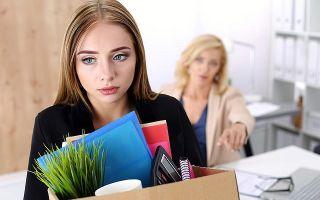Где застраховать себя от вероятности потери работы