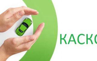 Какие основные условия страхования КАСКО