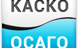 Какая разница между КАСКО и ОСАГО