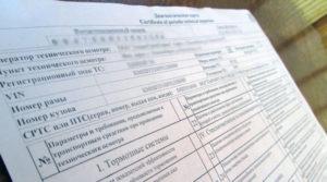 Страховка и диагностическая карта