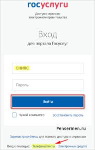 Что делать, если на сайте Госуслуг пишет, что СНИЛС уже зарегистрирован