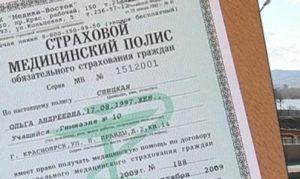 получить полис ОМС в России
