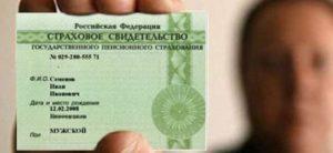 Как можно узнать свой номер СНИЛС по паспорту