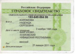 узнать свой номер СНИЛС по паспорту