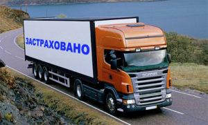 Как правильно застраховать грузовой автомобиль по ОСАГО