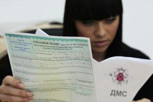 Процесс оформления ДМС для иностранных граждан