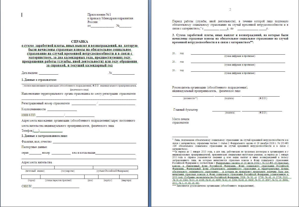 Рекомендация бухгалтера с места работы образец