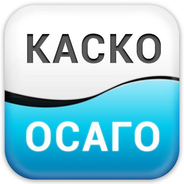 Какая разница между КАСКО и ОСАГО: таблица