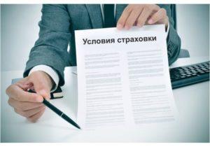 страхования объектов недвижимости при ипотеке