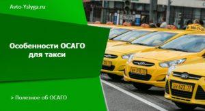 страховка ОСАГО для такси и как она оформляется