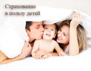 Порядок страхования детей