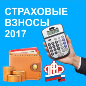 лимит по страховым взносам в 2017 году